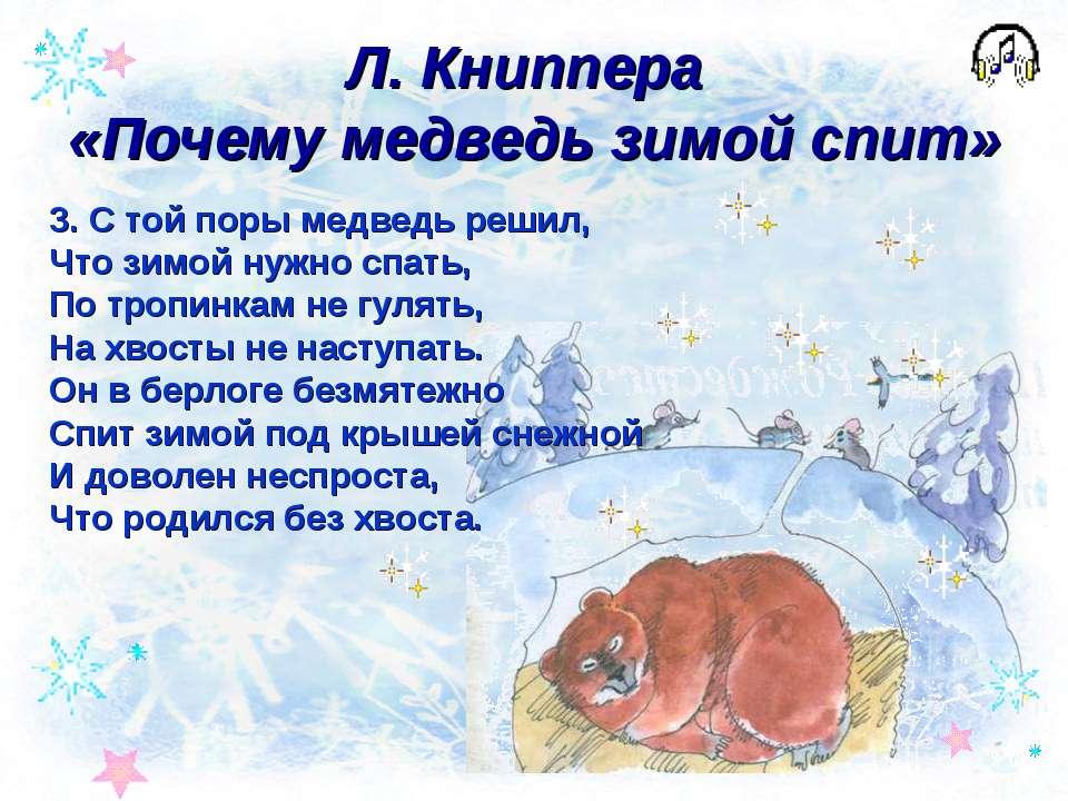 Л. Книппера «Почему медведь зимой спит» 3. С той поры медведь решил, Что зимо...