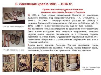 2. Заселение края в 1901 – 1916 гг. Правительство придавало большое значение ...