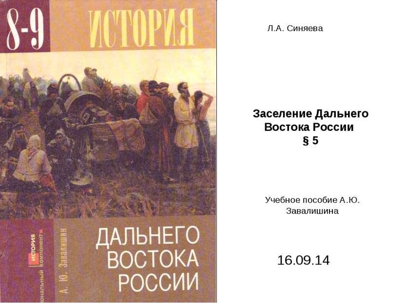 Заселение Дальнего Востока России § 5 Учебное пособие А.Ю. Завалишина Л.А. Си...