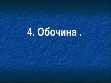 4. Обочина .