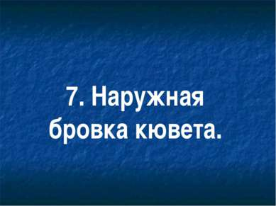 7. Наружная бровка кювета.
