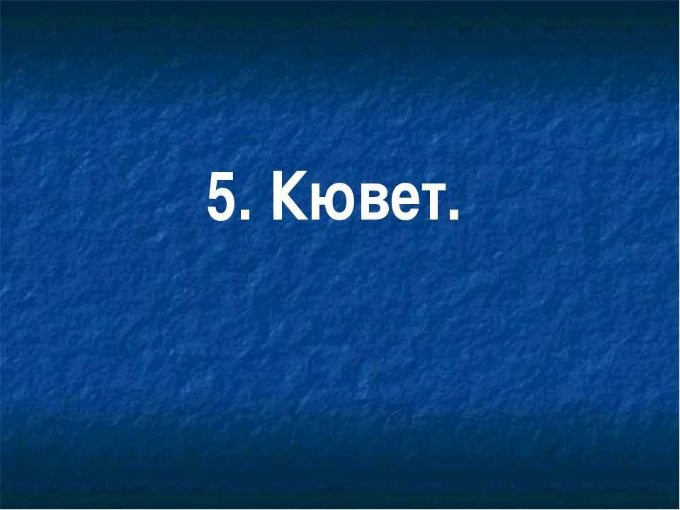 5. Кювет.