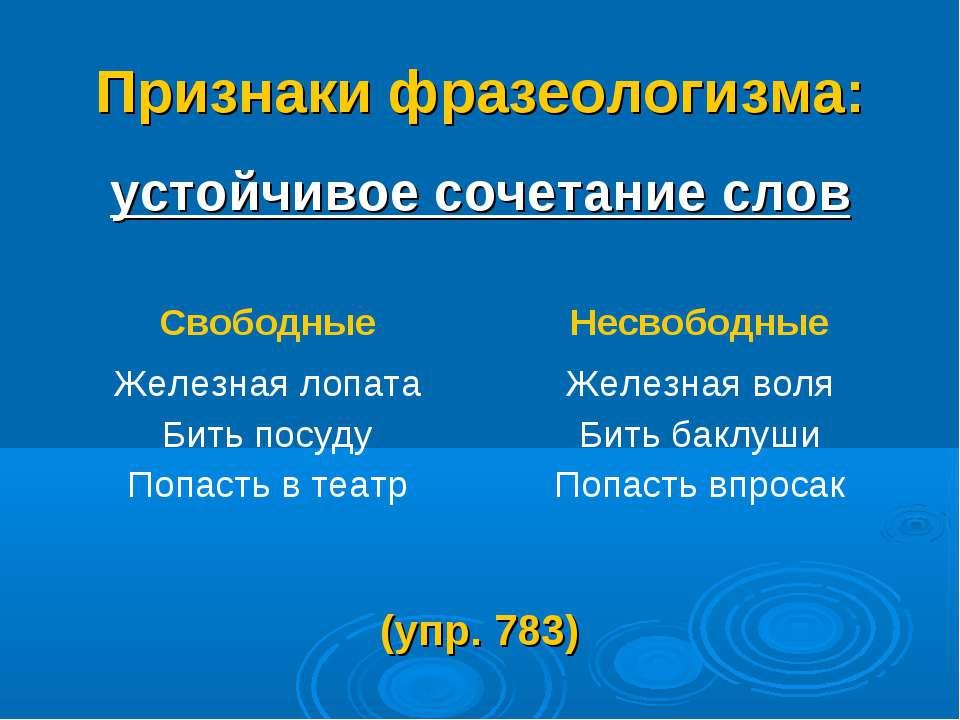 Признаки фразеологизма: устойчивое сочетание слов (упр. 783) Свободные Несвоб...