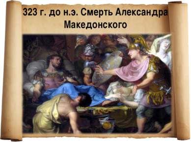323 г. до н.э. Смерть Александра Македонского