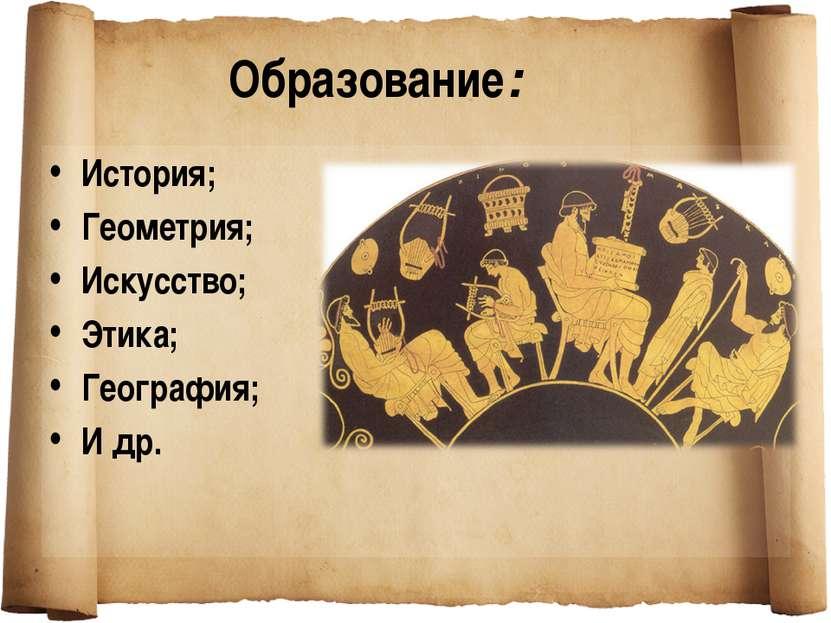 Образование: История; Геометрия; Искусство; Этика; География; И др.