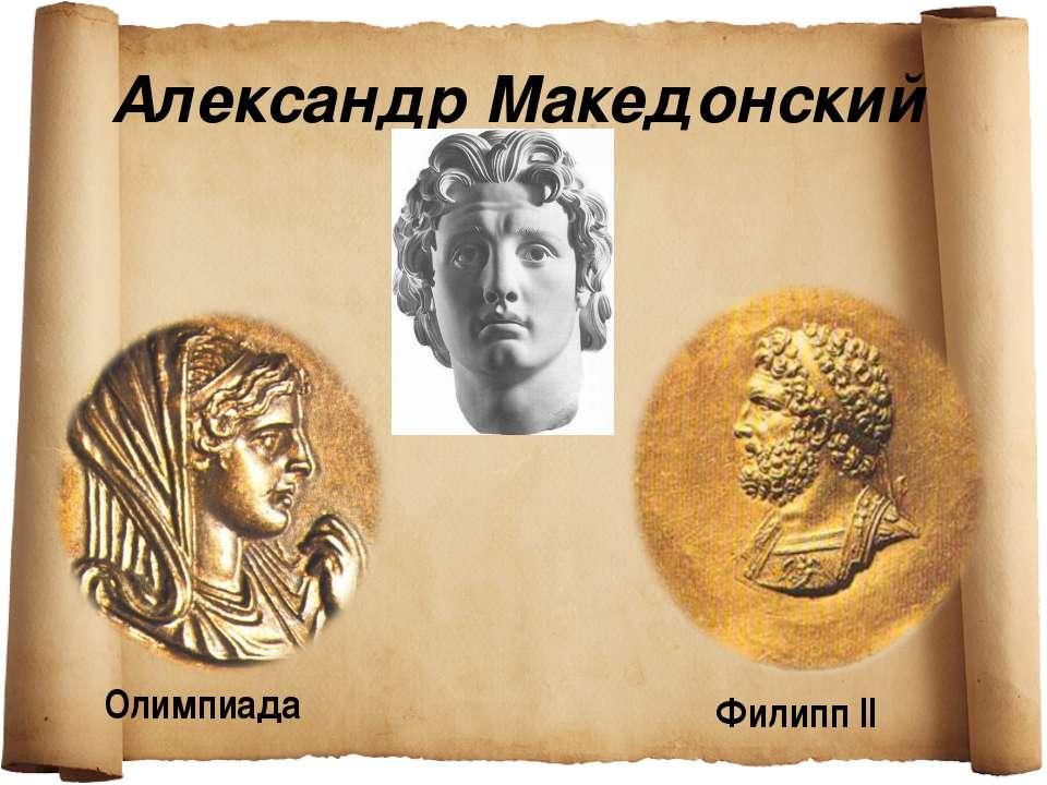 Александр Македонский Филипп II Олимпиада