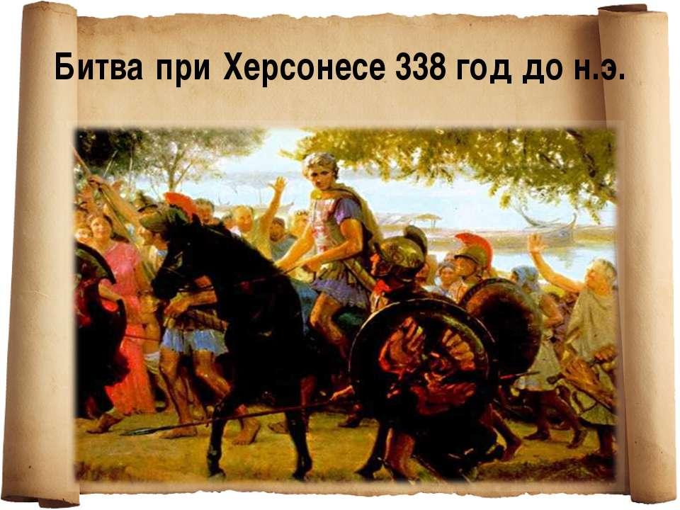 Битва при Херсонесе 338 год до н.э.
