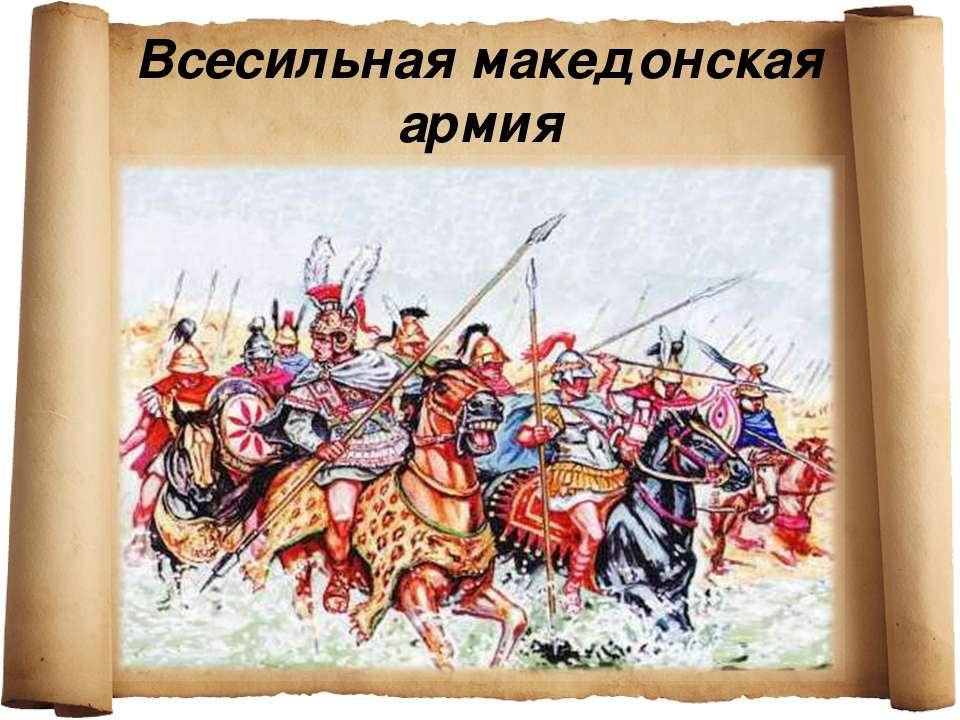 Всесильная македонская армия