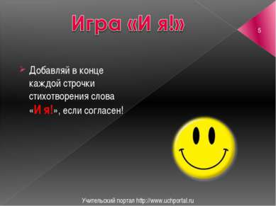 Учительский портал http://www.uchportal.ru Добавляй в конце каждой строчки ст...
