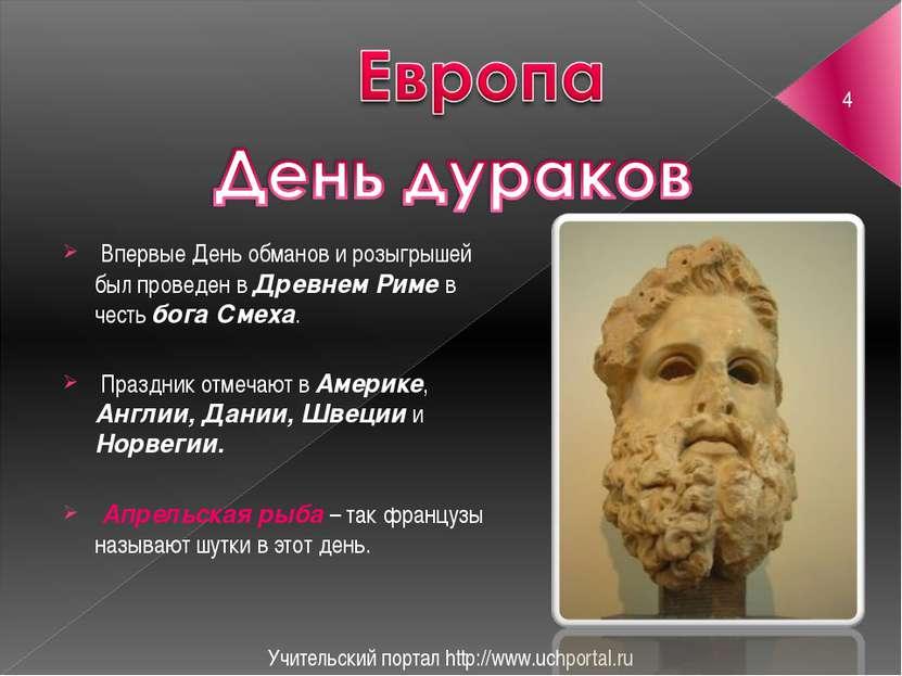 Учительский портал http://www.uchportal.ru Впервые День обманов и розыгрышей ...