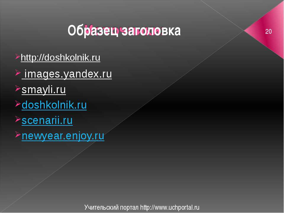 Учительский портал http://www.uchportal.ru http://doshkolnik.ru images.yandex...