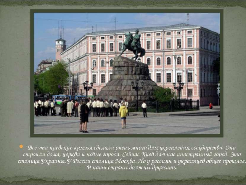 Все эти киевские князья сделали очень много для укрепления государства. Они с...