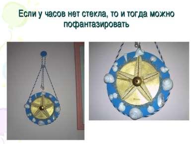 Если у часов нет стекла, то и тогда можно пофантазировать