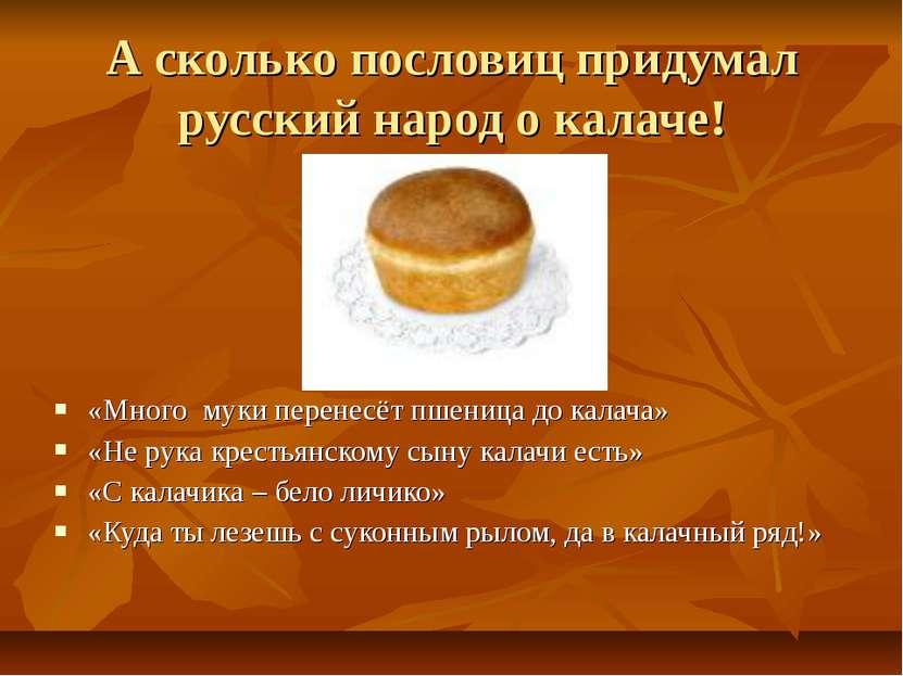 А сколько пословиц придумал русский народ о калаче! «Много муки перенесёт пше...