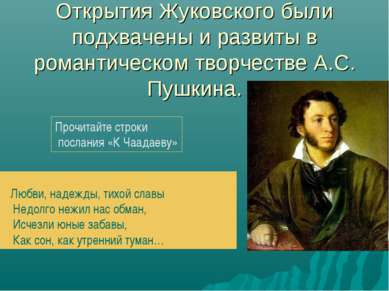 Открытия Жуковского были подхвачены и развиты в романтическом творчестве А.С....
