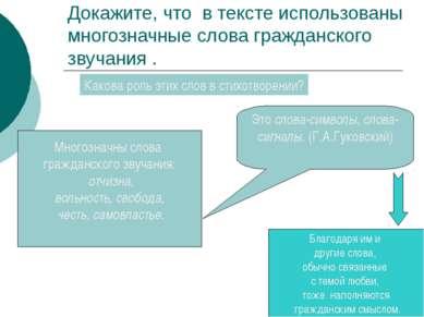 Докажите, что в тексте использованы многозначные слова гражданского звучания ...