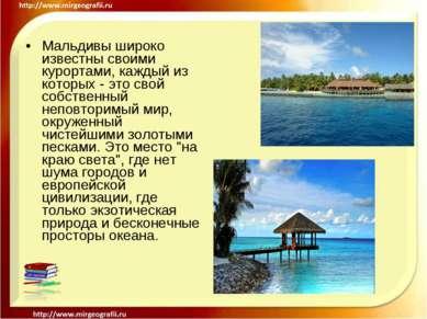 Мальдивы широко известны своими курортами, каждый из которых - это свой собст...