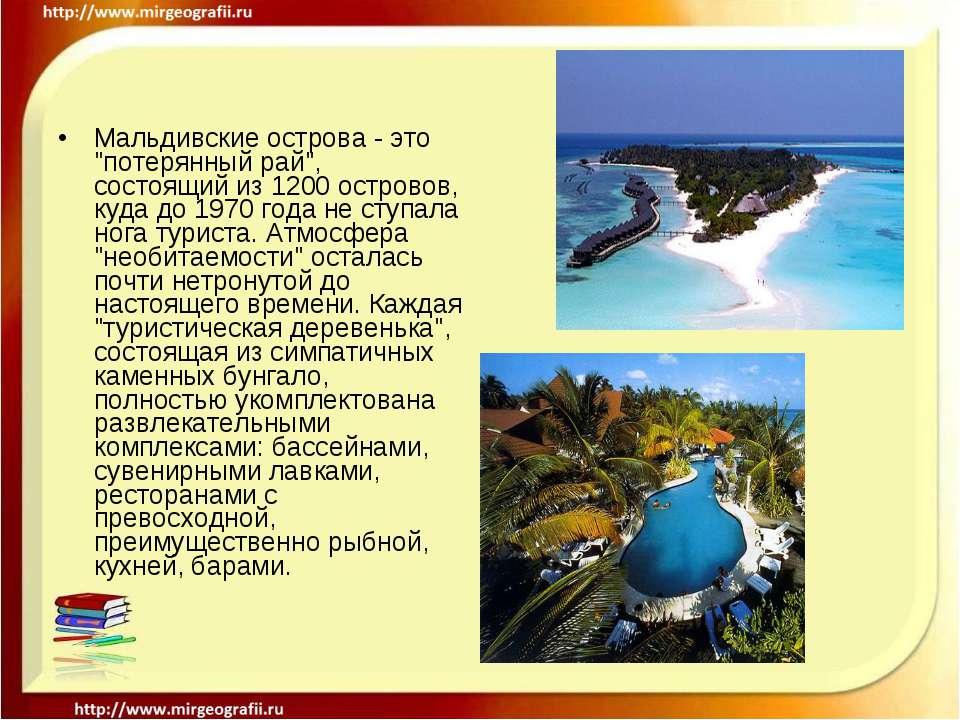 """Мальдивские острова - это """"потерянный рай"""", состоящий из 1200 островов, куда ..."""