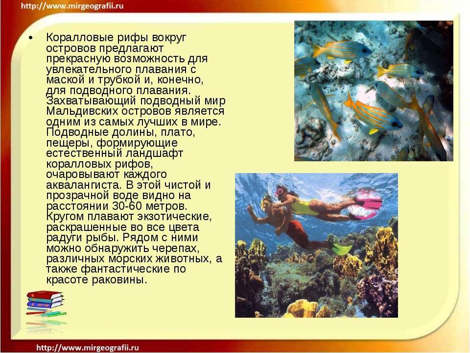 Коралловые рифы вокруг островов предлагают прекрасную возможность для увлекат...