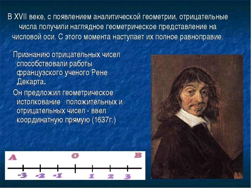 В XVII веке, с появлением аналитической геометрии, отрицательные числа получи...