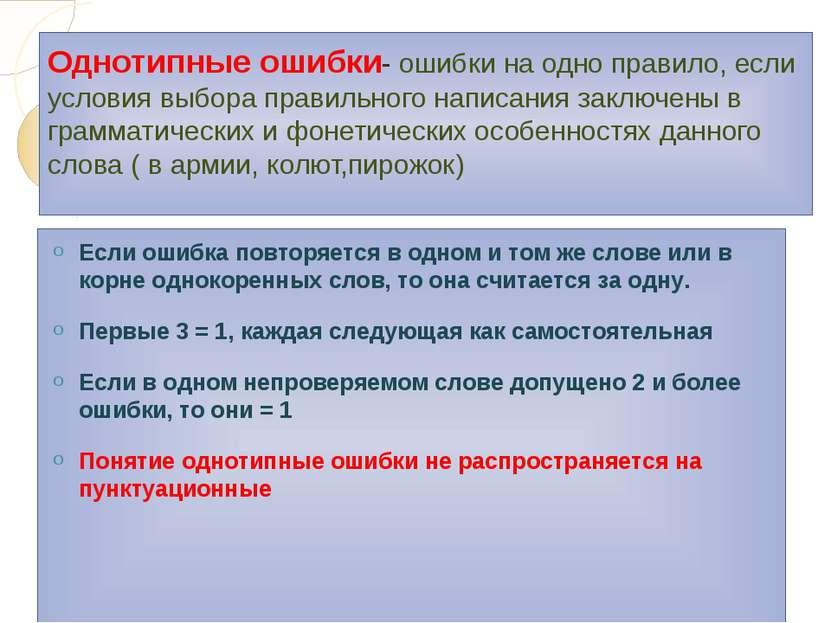 Однотипные ошибки- ошибки на одно правило, если условия выбора правильного на...