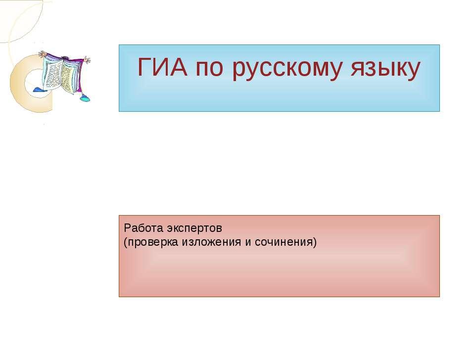 ГИА по русскому языку Работа экспертов (проверка изложения и сочинения)