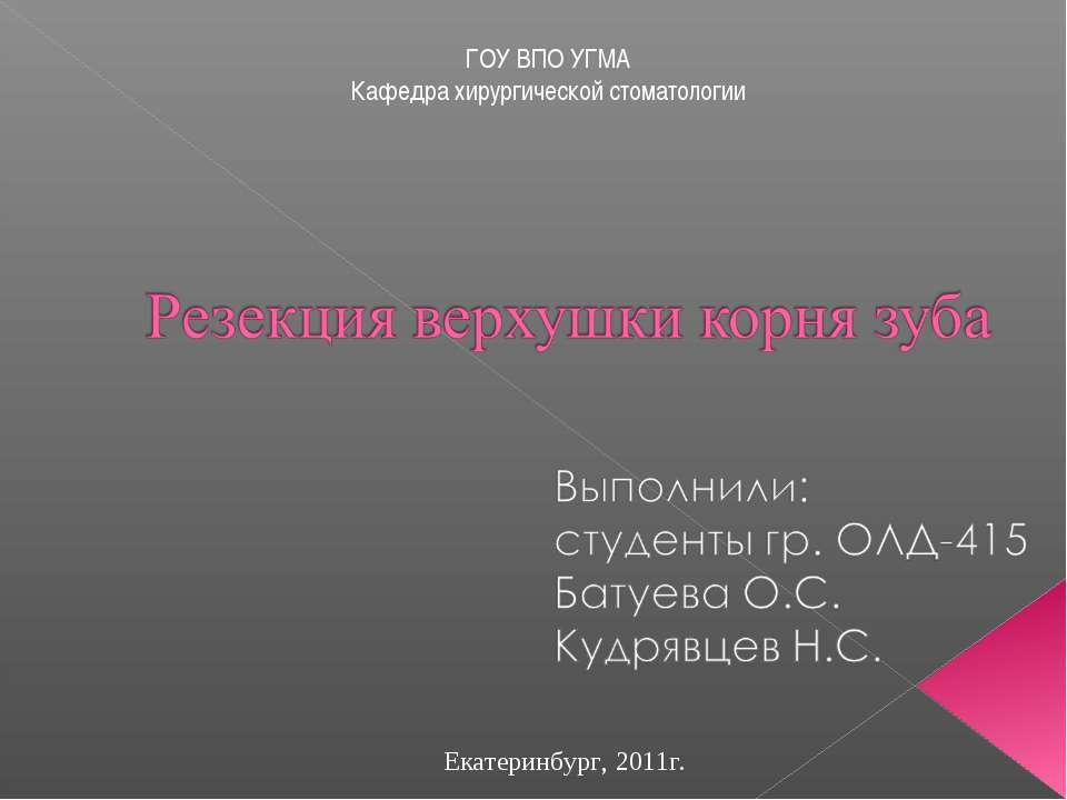 Екатеринбург, 2011г. ГОУ ВПО УГМА Кафедра хирургической стоматологии