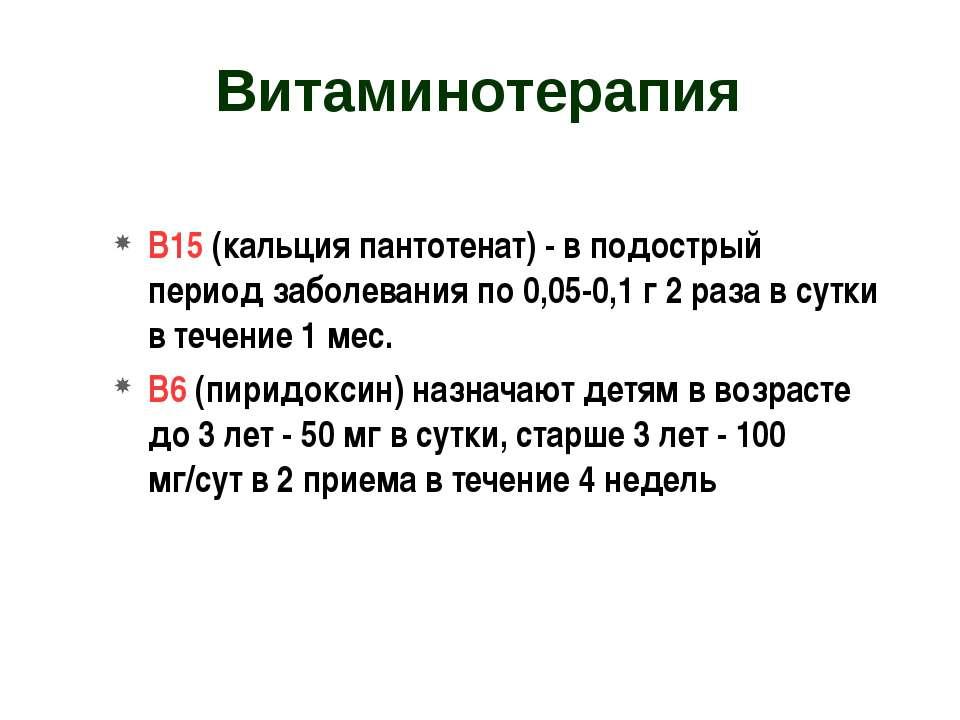 Витаминотерапия В15 (кальция пантотенат) - в подострый период заболевания по ...