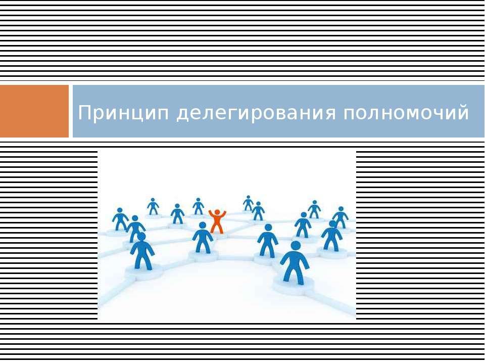 Принцип делегирования полномочий