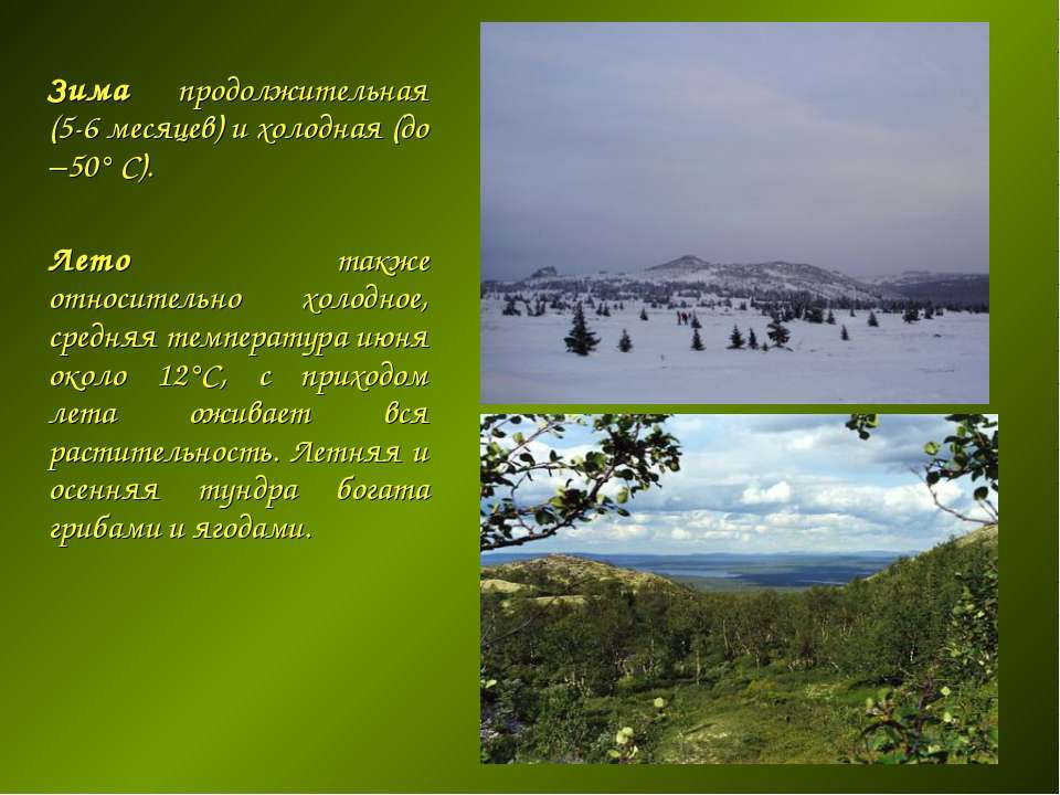 Зима продолжительная (5-6 месяцев) и холодная (до −50° С). Лето также относит...