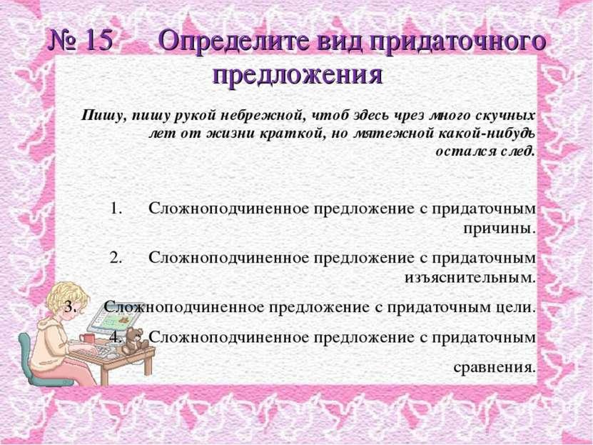 № 15 Определите вид придаточного предложения Пишу, пишу рукой небрежной, чтоб...