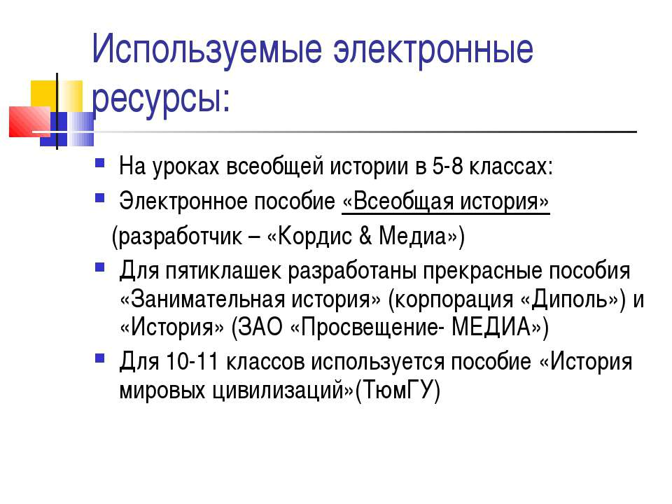 Используемые электронные ресурсы: На уроках всеобщей истории в 5-8 классах: Э...