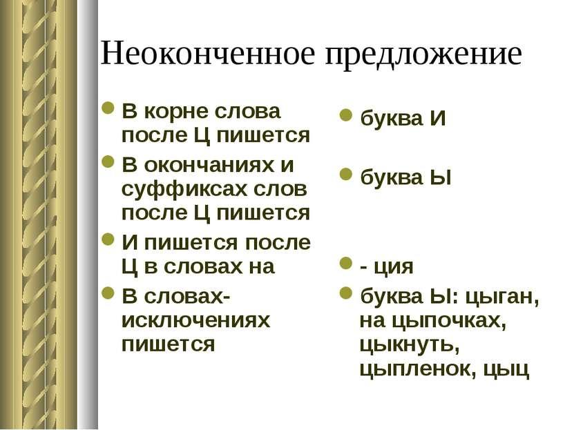 Неоконченное предложение В корне слова после Ц пишется В окончаниях и суффикс...