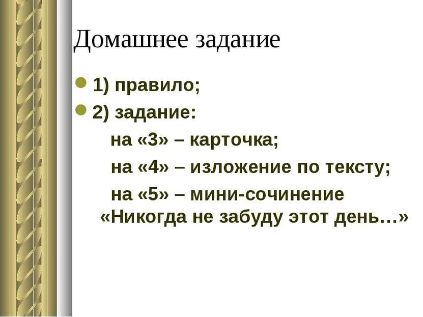 Домашнее задание 1) правило; 2) задание: на «3» – карточка; на «4» – изложени...