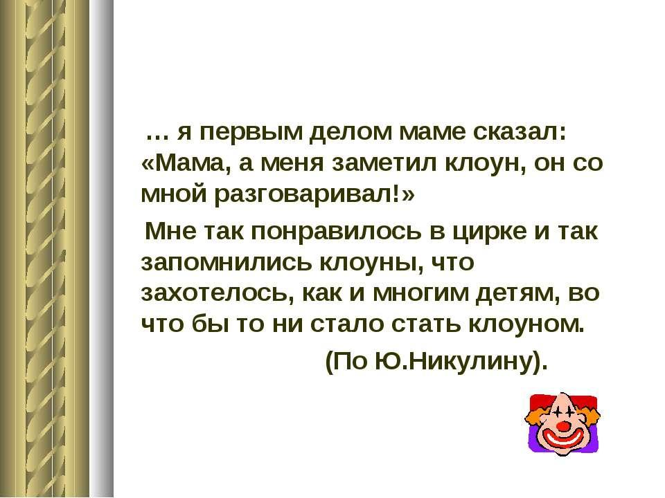 … я первым делом маме сказал: «Мама, а меня заметил клоун, он со мной разгова...