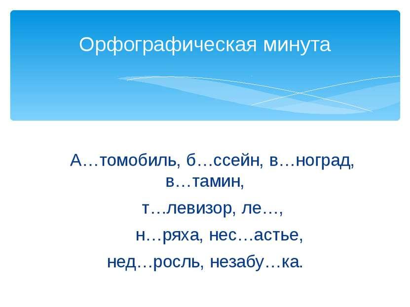 А…томобиль, б…ссейн, в…ноград, в…тамин, т…левизор, ле…, н…ряха, нес…астье, не...