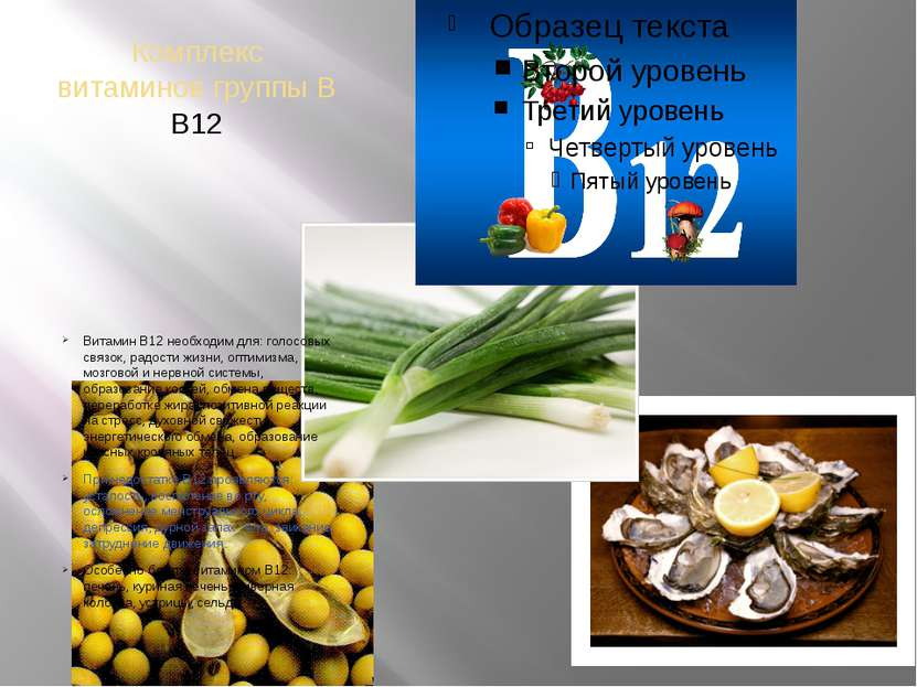 Комплекс витаминов группы В В12 Витамин В12 необходим для: голосовых связок, ...