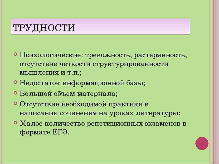 ТРУДНОСТИ Психологические: тревожность, растерянность, отсутствие четкости ст...