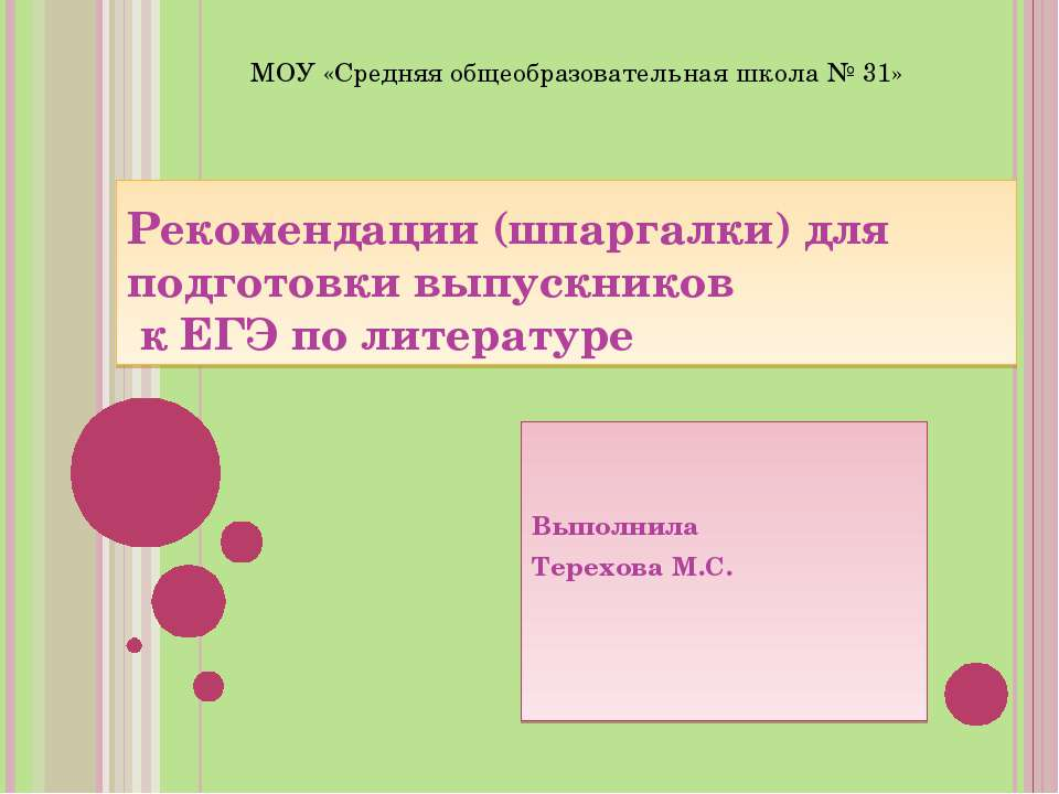 Выполнила Терехова М.С. Рекомендации (шпаргалки) для подготовки выпускников к...