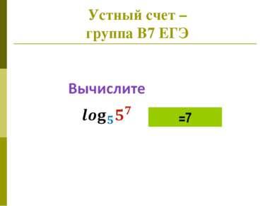 Устный счет – группа В7 ЕГЭ =7