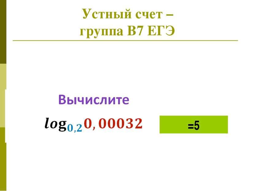 Устный счет – группа В7 ЕГЭ =5
