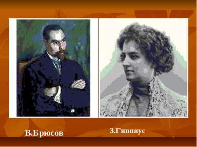 В.Брюсов З.Гиппиус