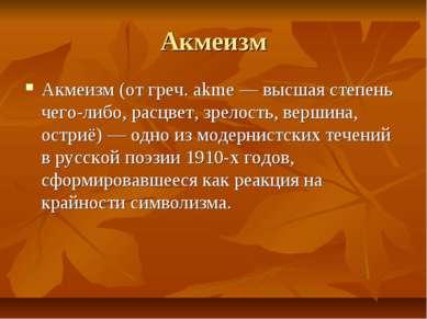 Акмеизм Акмеизм (от греч. akme — высшая степень чего-либо, расцвет, зрелость,...