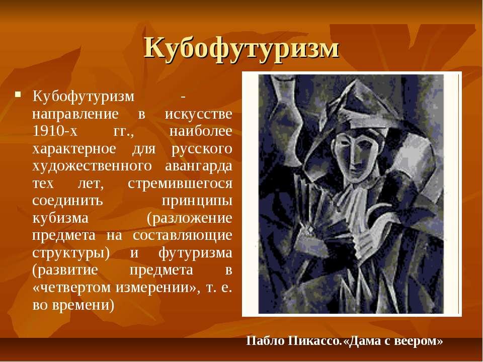 Кубофутуризм Кубофутуризм - направление в искусстве 1910-х гг., наиболее хара...