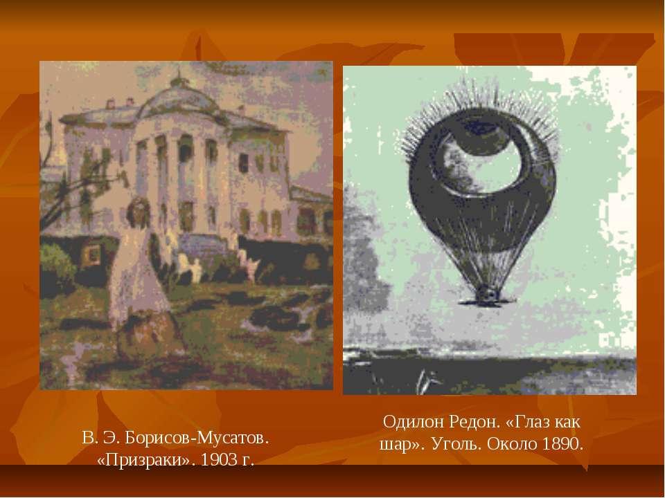 В. Э. Борисов-Мусатов. «Призраки». 1903 г. Одилон Редон. «Глаз как шар». Угол...