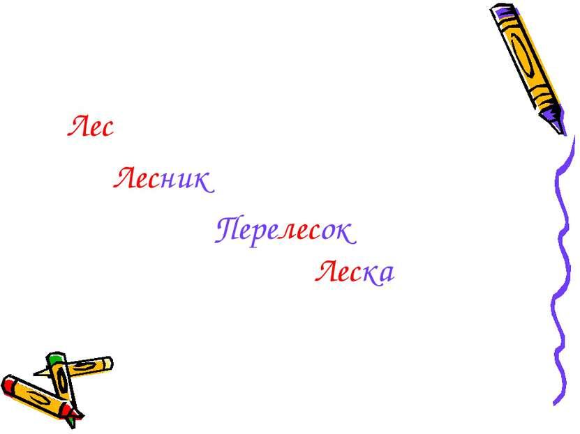 Лес Лесник Перелесок Леска