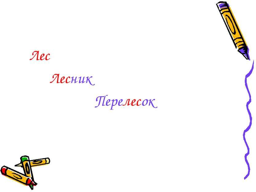 Лес Лесник Перелесок
