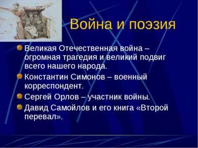 Великая Отечественная война – огромная трагедия и великий подвиг всего нашего...