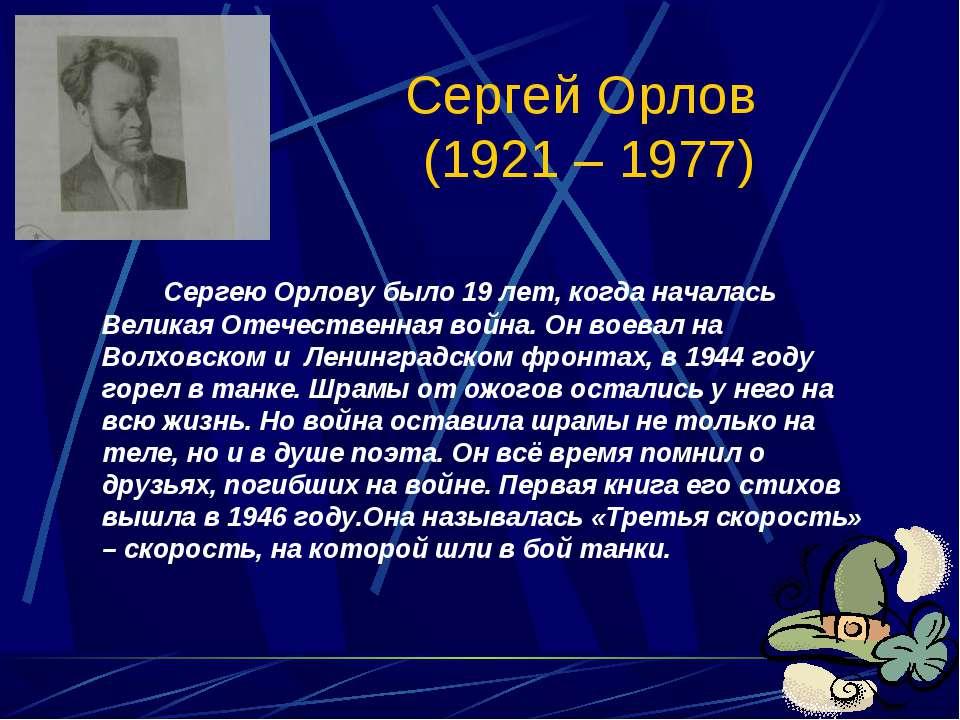 Сергей Орлов (1921 – 1977) Сергею Орлову было 19 лет, когда началась Великая ...