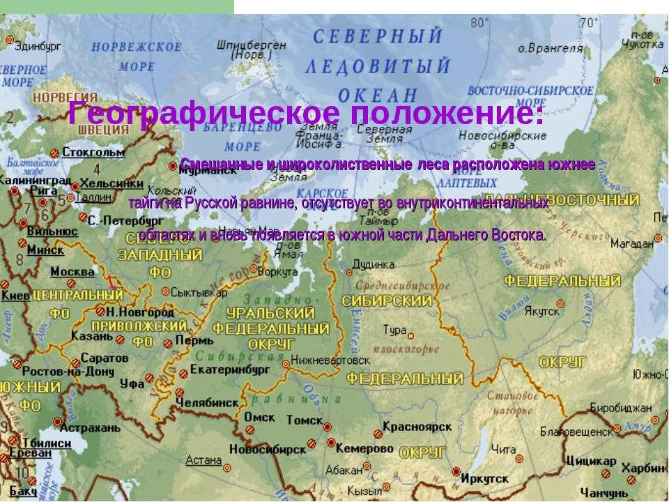 Географическое положение: областях и вновь появляется в южной части Дальнего ...